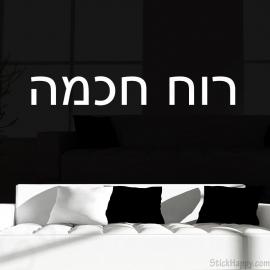 Stickers en hébreu